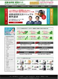 売掛金回収専門サイト