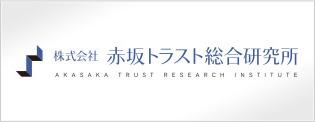 赤坂トラスト総合研究所