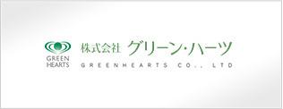 グリーンハーツ